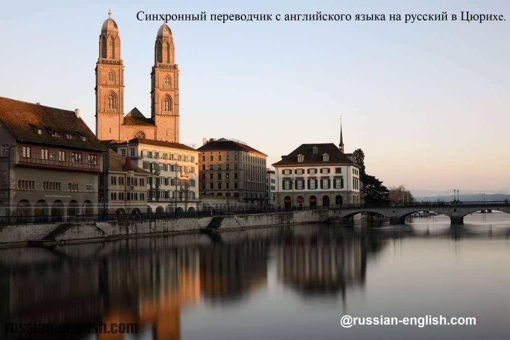 Синхронный переводчик с английского языка на русский в Цюрихе