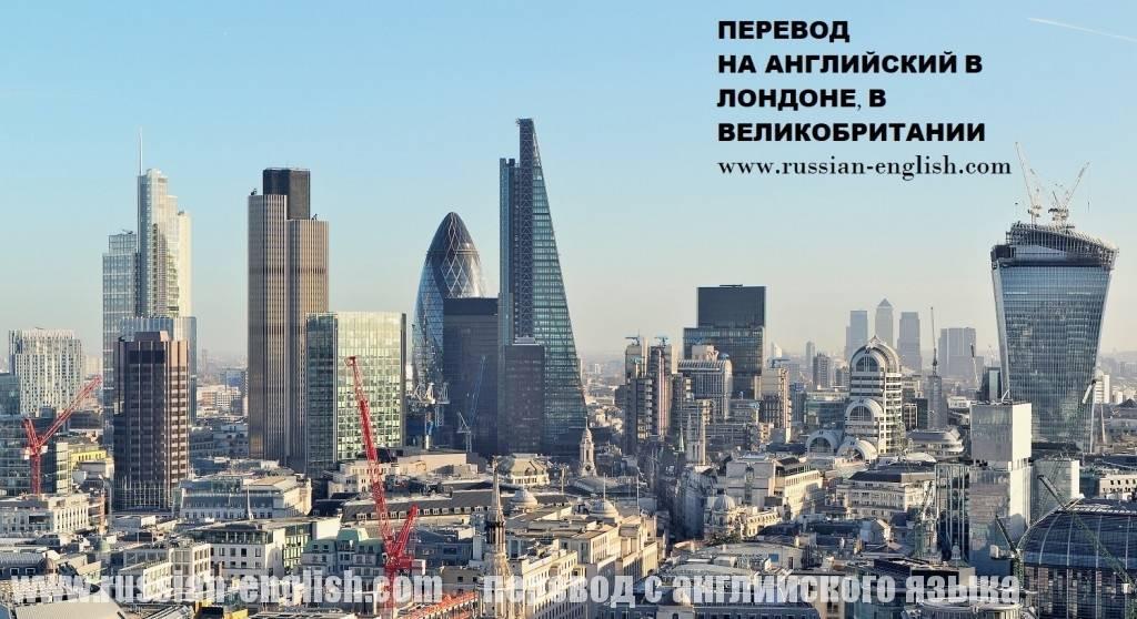 ПЕРЕВОД НААНГЛИЙСКИЙ В ЛОНДОНЕ, В ВЕЛИКОБРИТАНИИ