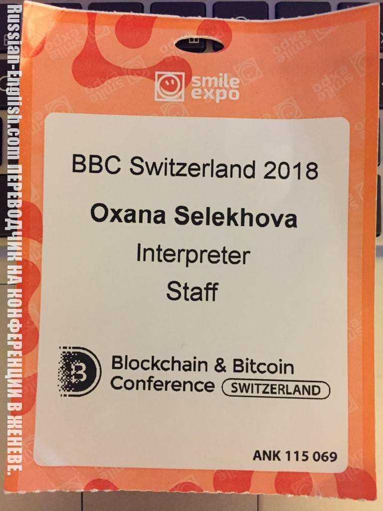 Переводчик на конференции Блокчейн в Женеве.