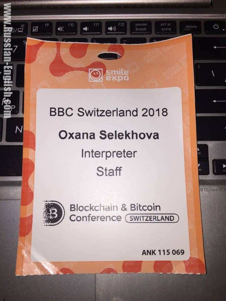 RUSSIAN-ENGLISH INTERPRETING FOR BLOCKCHAIN CONFERENCE IN GENEVA 09.10.2018