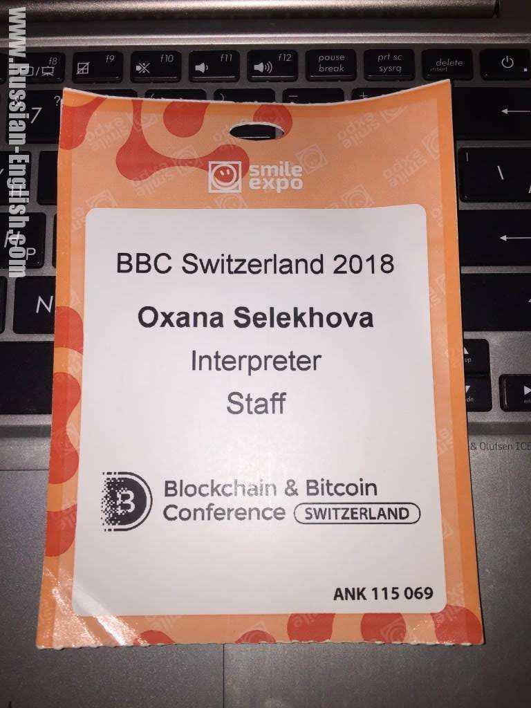 RUSSIAN-ENGLISH INTERPRETING FOR BLOCKCHAIN CONFERENCE IN GENEVA 09.10.2018