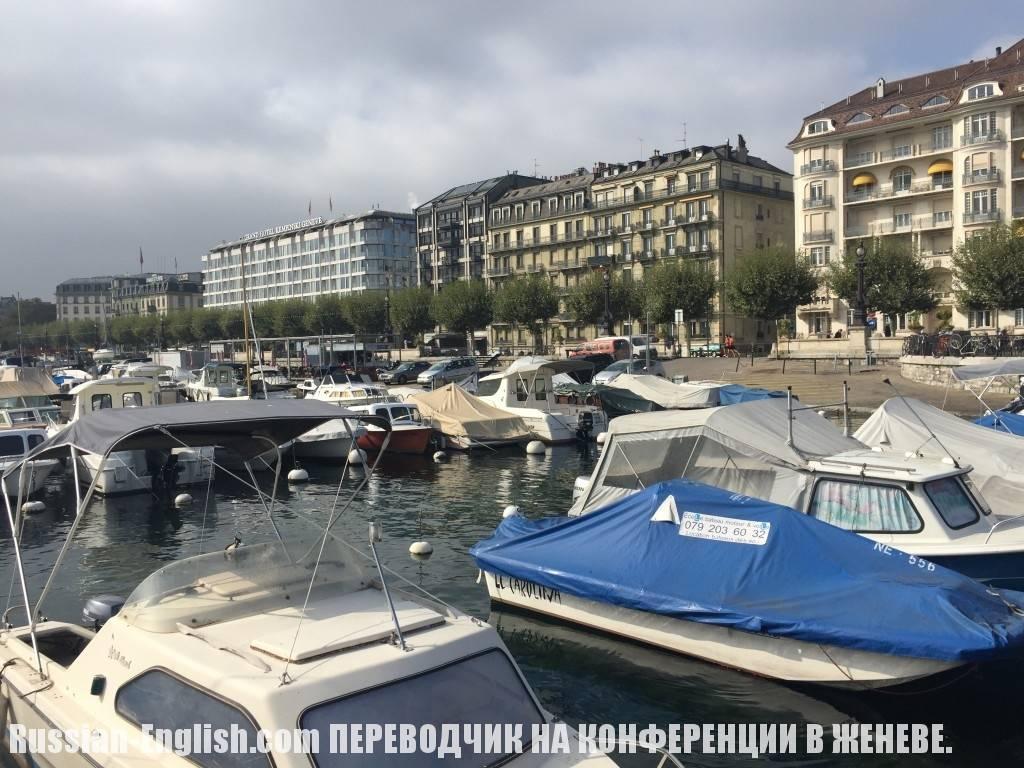 Сопровождение для русских предпринимателей и инвесторов в Женеве
