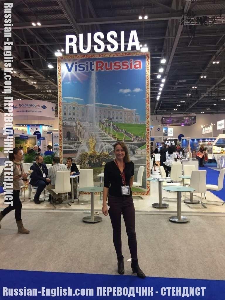 Переводчик - стендист на международной туристической выставке в Лондоне