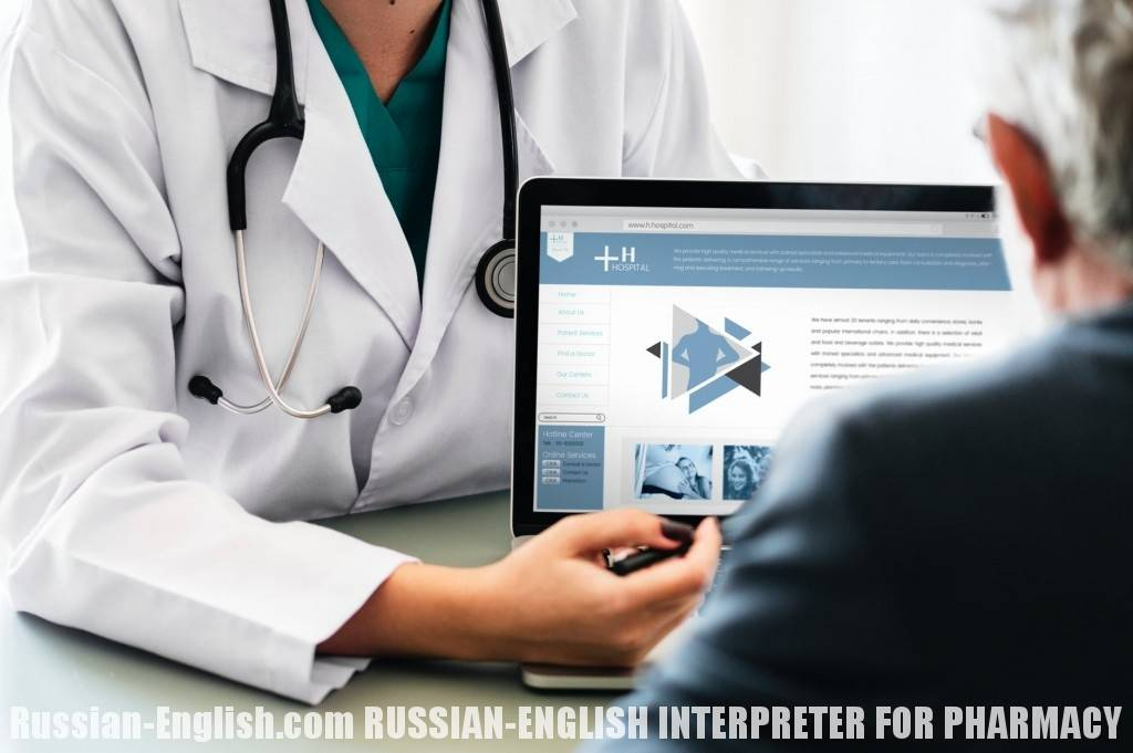 Russian English translation of your Medical Brand concept