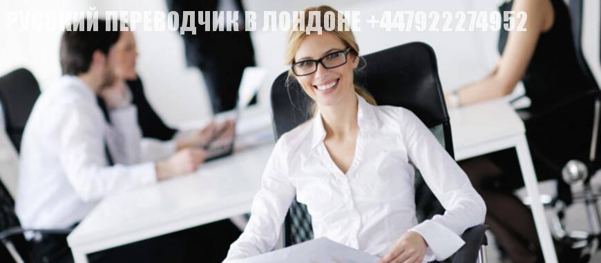РУССКИЙ ПЕРЕВОДЧИК В АНГЛИИ