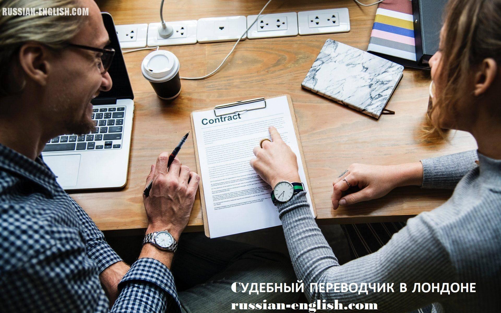 CУДЕБНЫЙ ПЕРЕВОДЧИК В ЛОНДОНЕ