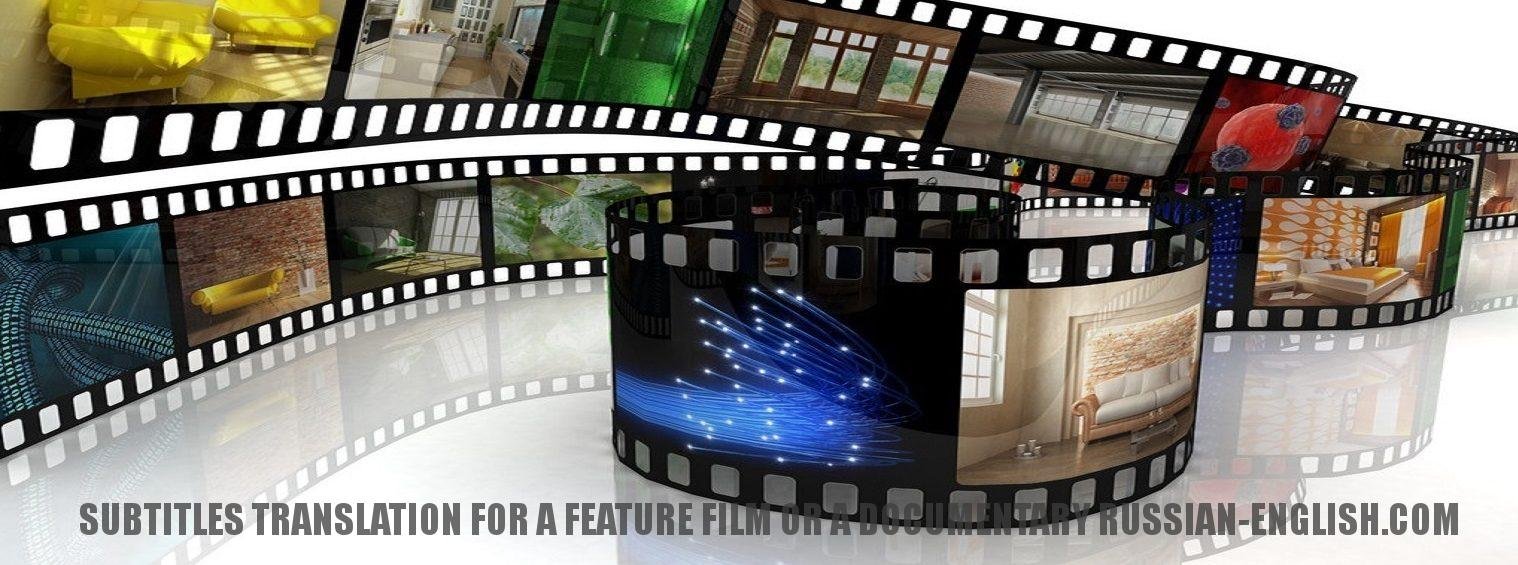 Russian into English subtitles translation for a feature film or a documentary