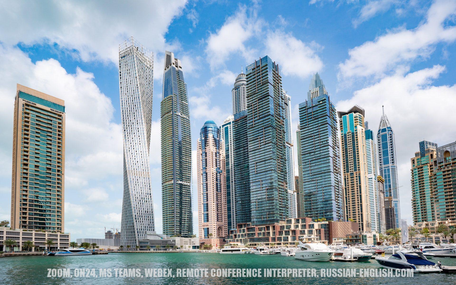 Dubai and Abu Dhabi-based interpreter, Russian - English and Russian - Arabic interpreter